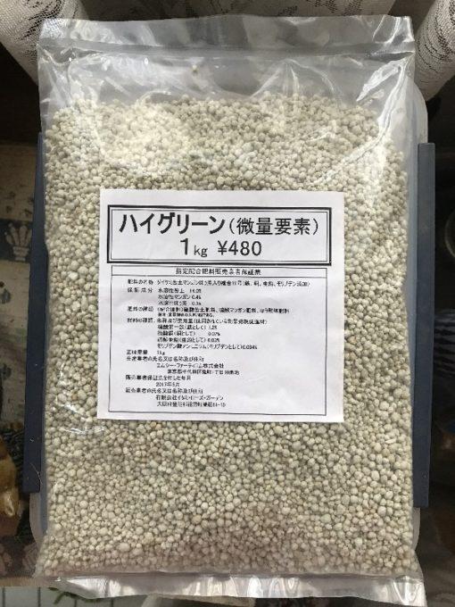 微量要素肥料ハイグリーン
